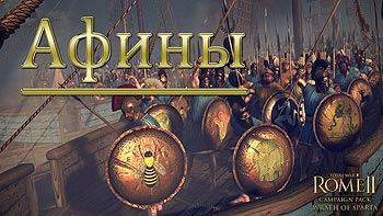 Let's Play Прохождение Total War: Rome 2 Wrath of Sparta  - Афины