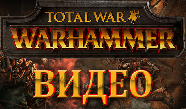 Total War: WARHAMMER. Магия Лора Небес