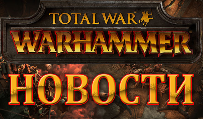 Total War: WARHAMMER для MacOS вышел