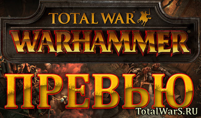 Блог разработчиков. Оптимизация в Total War: WARHAMMER