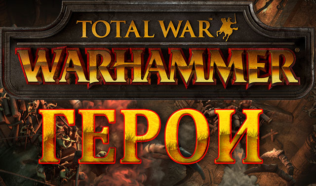 Total War: WARHAMMER. Скиллы легендарных лордов Бистменов (Зверолюдов) в DLC Call of Beastmen