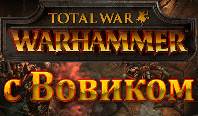 Let's Play Total War: WARHAMMER. Гномы